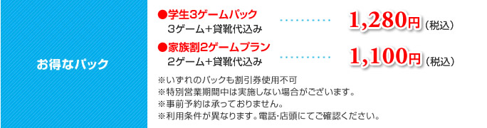 980円イベント