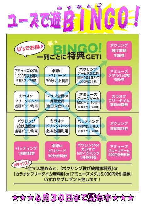 ユーズで遊BINGO!
