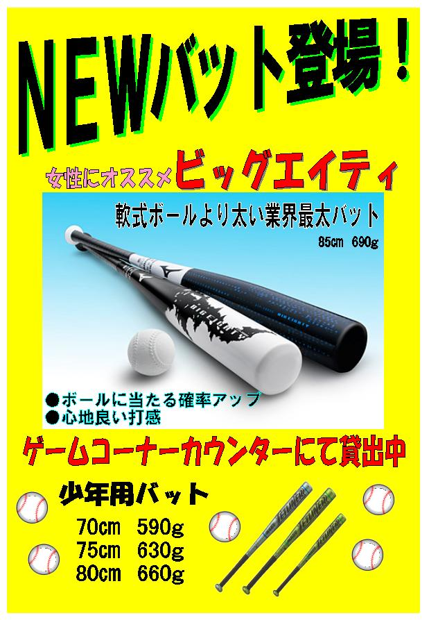 newbat