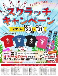 Tshirt_poster2018