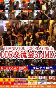 DDR3rdお礼写真