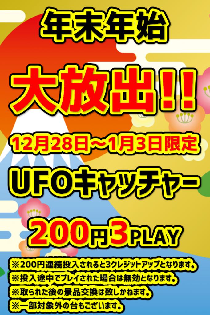 正月200円3回