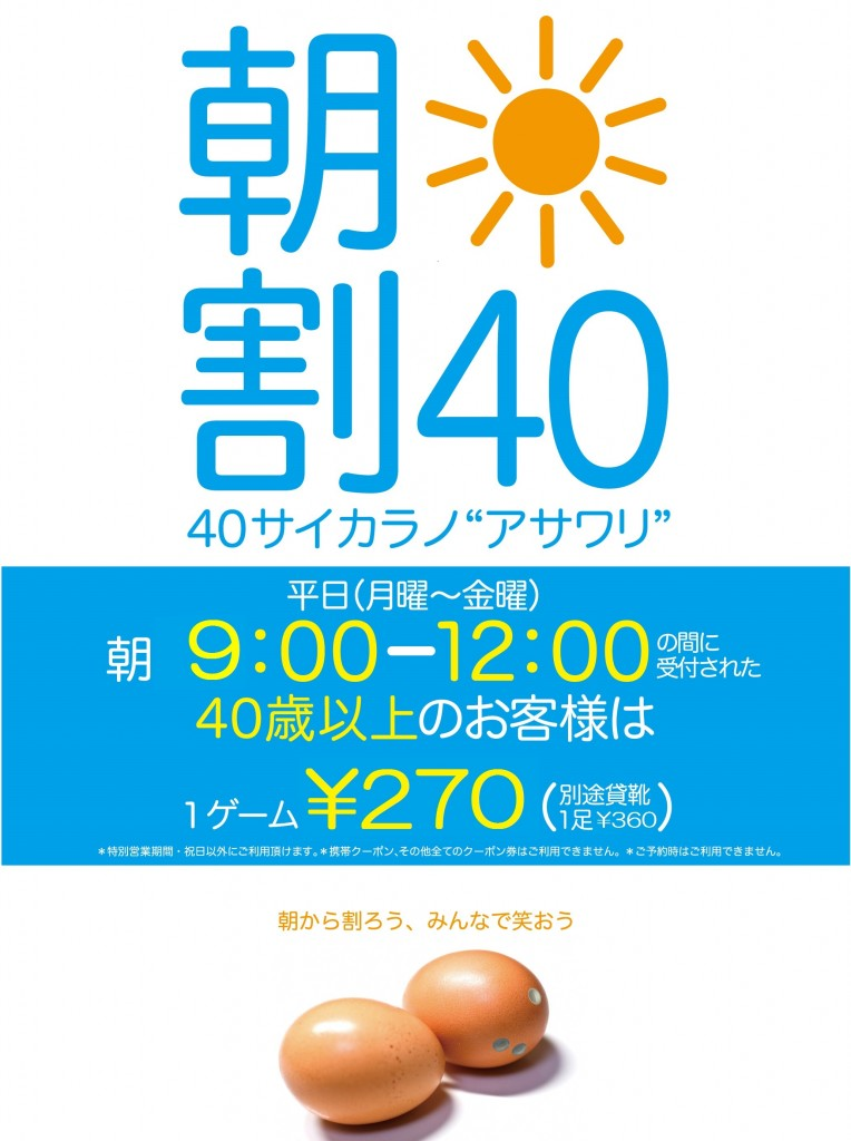 朝割270(本)