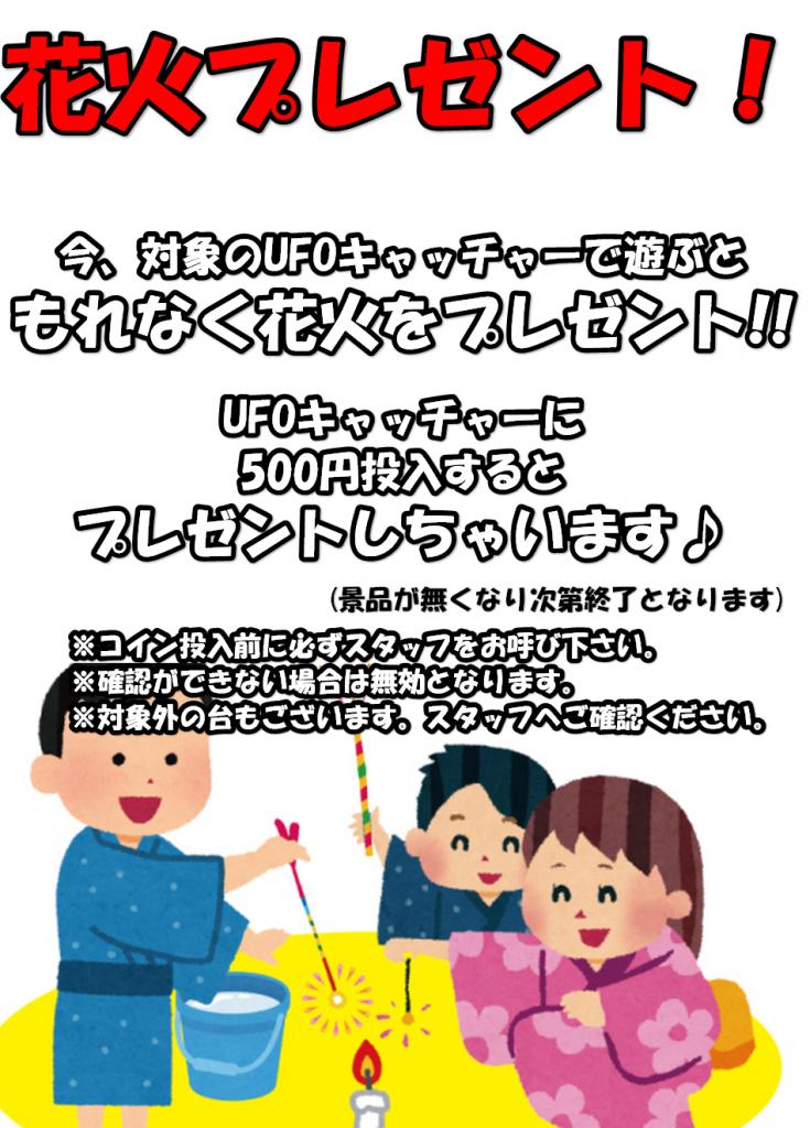 花火イベント