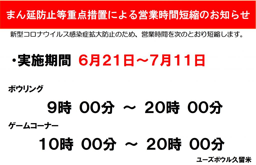 まん延防止6月21日~