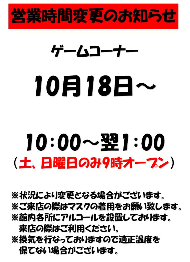 10/18から
