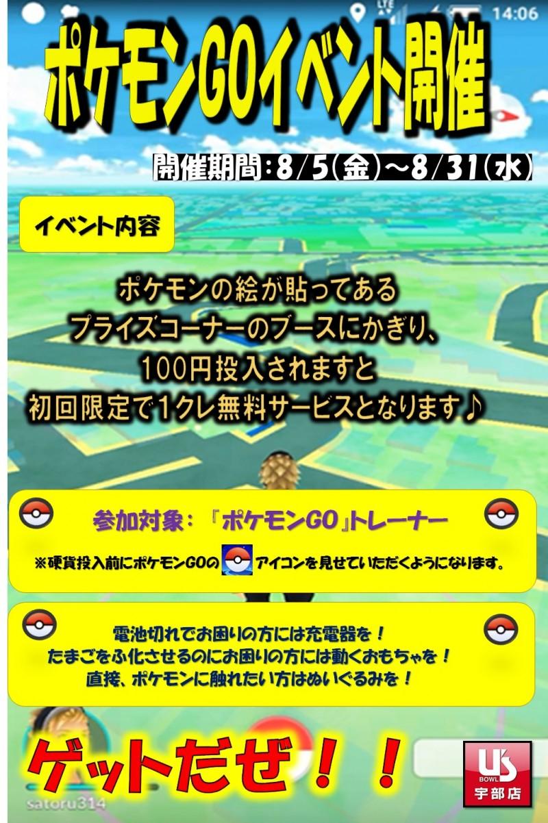 アミューズ】 ポケモンgo イベント開催 | ユーズボウル宇部店