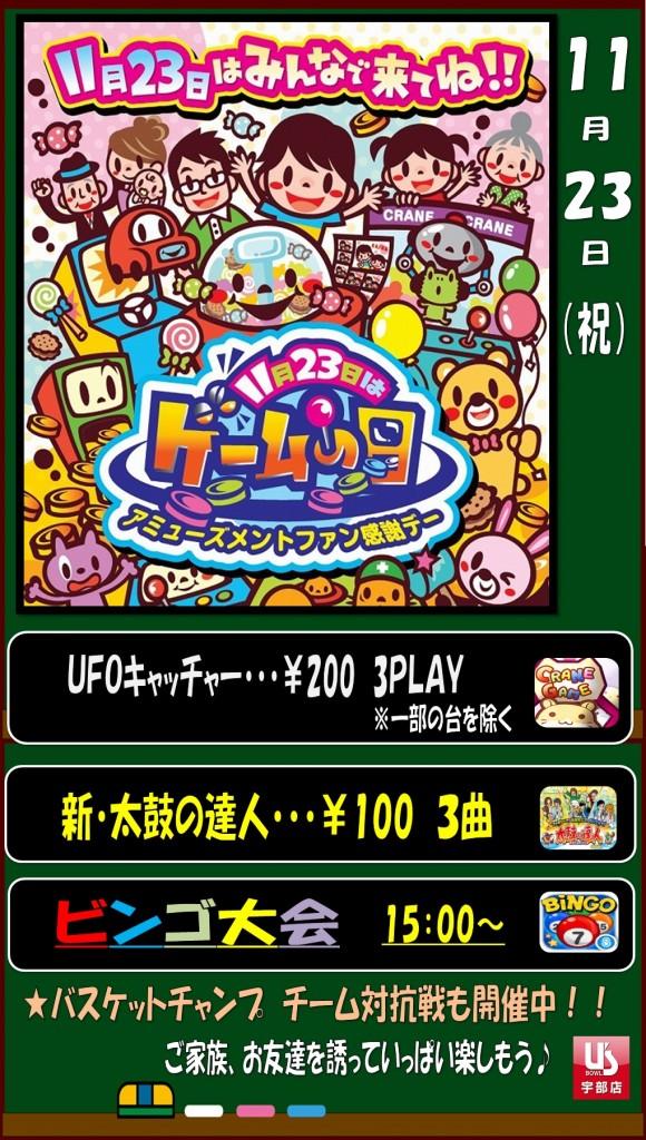 ゲームの日 イベント
